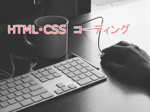 HTML・CSSでコーディングする時に大切な知識