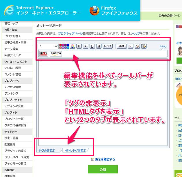 アメブロのメッセージボード編集画面 Google ChromeとFirefoxでブラウザ表示が異なるのでご注意を。