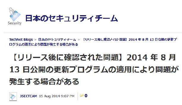 2014年8月13日に配信されたWindows更新プログラム 適用すると不具合発生の恐れ