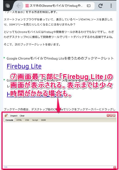 スマホ版Firefoxで「Firebug Lite」を使う方法