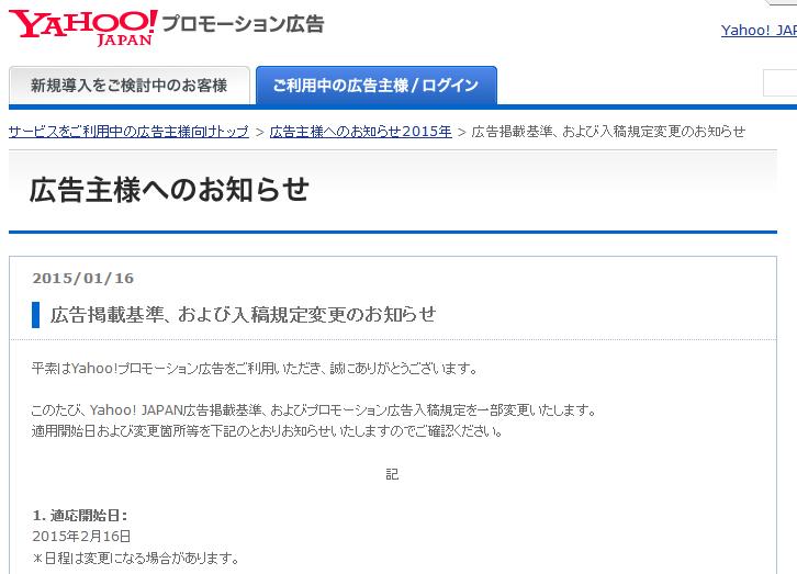 Yahoo!プロモーション広告 広告掲載基準を変更!新基準は2015年2月16日から適用