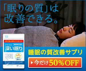 ザ・眠りの質を改善する睡眠サプリ 【アラプラス 深い眠り】