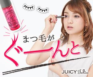 贅沢オーガニックまつ毛美容液「JUICY Jolie(ジューシージョリー)」(令和元年 [2019年])生活