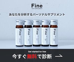 出でよ!Fine(ファイン) 無料診断で最適な液体サプリメント(令和元年 [2019年])