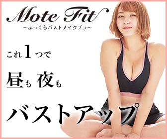 東京で出来るモテフィット(てんちむプロデュース)ふっくらバストメイクブラ