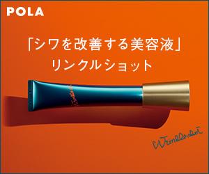 POLA シワ改善 リンクルショット メディカル セラムの告白