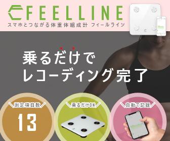 【FEELLINE】スマホと繋がる体重計の方法