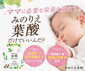 妊活女性の無添加葉酸サプリ【みのりえ葉酸】するための仕組み