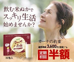 最後に笑うのは健康女性が食べる米ぬか【カーナの約束】