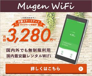 知らなきゃ損!国内外でも無制限利用のwifi【Mugen WiFi】は頼もしい味方