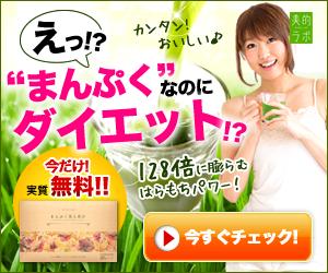 L-カルニチン青汁ダイエット「まんぷく美人青汁」はここが違う