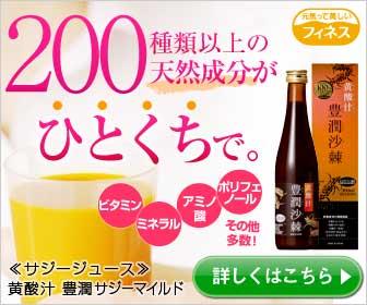 スーパーフルーツドリンク【黄酸汁(こうさんじる)豊潤サジー】の反逆