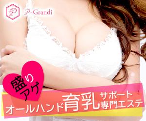 育乳マッサージ専門サロン【p-Grandi】の条件