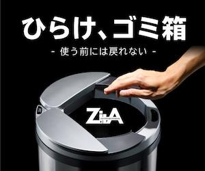 ひらけ、ゴミ箱!!自動ゴミ箱の【ZitAジータ】の物語