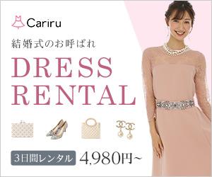 最後は結婚式パーティーのレンタルドレス・アイテム【Cariru(カリル)】