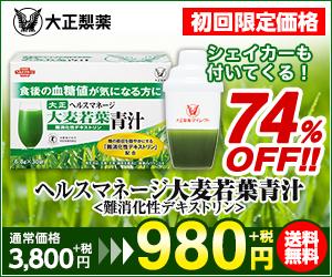 大正製薬【ヘルスマネージ大麦若葉青汁<難消化性デキストリン>】をお試しください