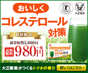 大正製薬のトクホの青汁「ヘルスマネージ大麦若葉青汁<キトサン>」のスイッチ