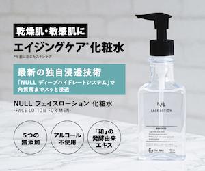 脚光浴びる【男性用】乾燥肌・敏感肌に化粧水【NULL フェイスローション】