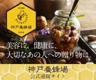 お手軽にはじめる養蜂場を営む神戸養蜂場が厳選した高品質なハチミツ