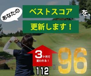 革新的な人気ティーチングプロのゴルフレッスン動画見放題【ピタゴル】