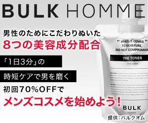 メンズコスメ BULK HOMME(バルクオム) 500円の使い道