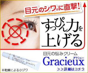 Gracieux+(グラシュープラス) 目元クリーム・アイクリーム はおまかせ