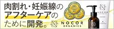 ノコア(NOCOR) 妊娠線・肉割れ・セルライト対策アンケート