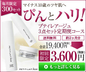 世界を変えるエイジングケア化粧品 プティレアージュ 3ステップセット