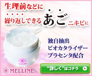 MELLINE(メルライン) 顎ニキビケア専用ジェル 活用術