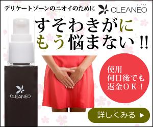 クリアネオ(cleaneo) すそわきが対策、わきが、皮膚汗対策、賢者の選択