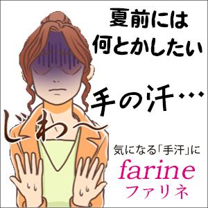 転ばぬ先の制汗パウダー farine(ファリネ) 手汗対策