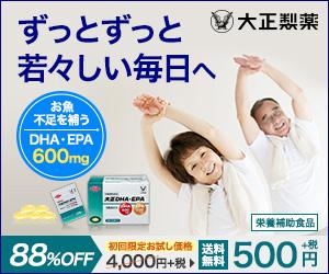 いま知りたいDHA・EPAを贅沢に配合【大正DHA・EPA】