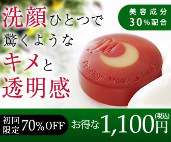 うわさの特別1,100円の洗顔石鹸【ペネロピムーン・ジュノア】