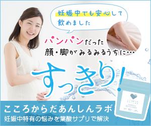 出会えて良かった!むくみを改善する葉酸サプリメント【こころからだあんしん葉酸】!