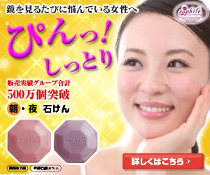 シミに悩む女性が選ぶ石鹸「ソフィール モーニングソープ&ナイトソープ」は答えを知っている