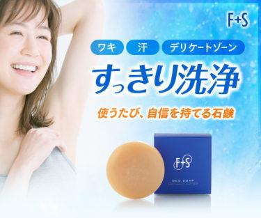 ワキ・体臭対策のボディケア石鹸【エフタスデオソープ】対策