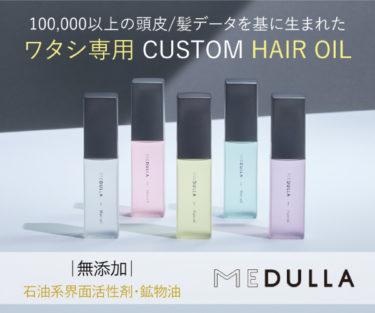 世界で勝てる100,000以上の頭皮/髪に関するデータから生まれた「MEDULLAヘアオイル」