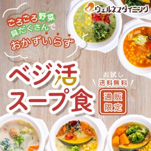 野菜不足解消の新提案 1食で1日に必要な野菜の半分を摂取「ベジ活スープ食」のネタバラシをします
