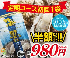 あなたの知らない滋養強壮サプリなら亜鉛、牡蠣、必須アミノ酸の「海乳EX」