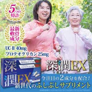コンドロイチン・グルコサミンを超える特許成分サプリ【深潤EX】 の新潮流