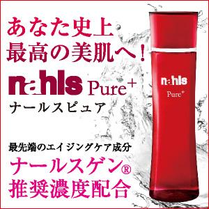 ほうれい線ケア・ナールスゲン配合化粧水「ナールスピュア」を知らなかったら人生の半分は無駄にしていた