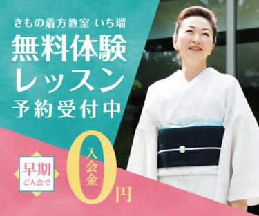 きもの着方教室【いち瑠】無料体験レッスンって何だ?