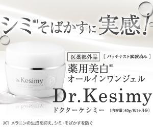 土壇場の美白を叶えるオールインワンジェル【Dr.Kesimy(ドクターケシミー)】