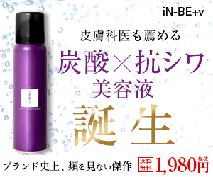 炭酸×抗シワ美容液【iN-BE+vカーボリンクルセラム】、賢者の選択