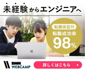 転職を目指す方向けプログラミングスクール【DMM WEBCAMP】のキーポイント