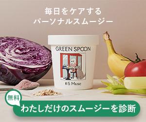 お手軽にはじめる必要な栄養素を無料診断 パーソナルスムージー【GREEN SPOON】
