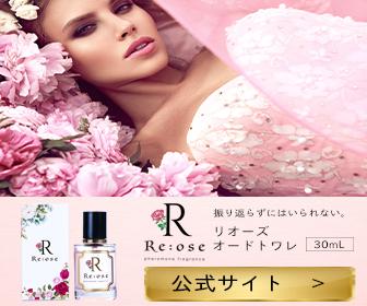 Re:ose(リオーズ)フェロモン香水 オスモフェリン・センチフォリアバラエキスの使い道