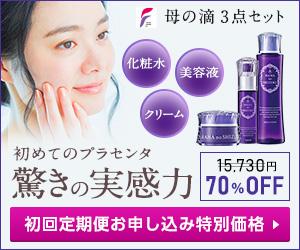 スーパープラセンタ化粧品【母の滴3点セット(化粧水/美容液/クリーム)】で気分、一新