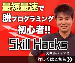 動画で学ぶWebアプリケーション開発講座【Skill Hacks(スキルハックス)】の意外な方法