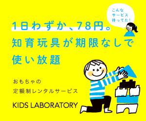 ぶっちぎりのおもちゃの定額制レンタルサービス【キッズ・ラボラトリー】